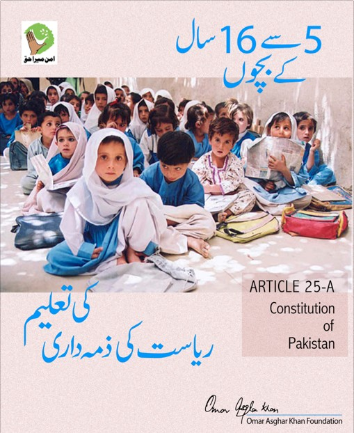 Article 25-A Education